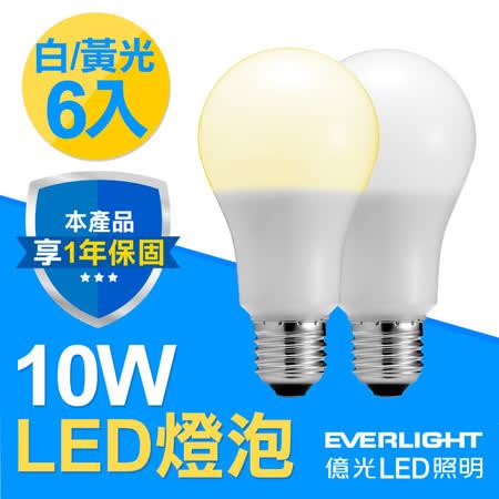 億光LED 10W燈泡 PLUS升級版(6入)