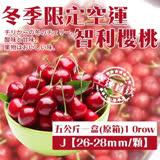 【果之蔬】冬季限定空運24~26mm智利櫻桃10R(原箱5kg±10%)