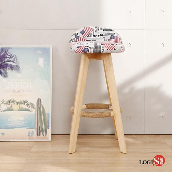 LOGIS~USA美國風 美學旋轉實木高腳吧台椅 吧檯椅 高腳椅 餐椅