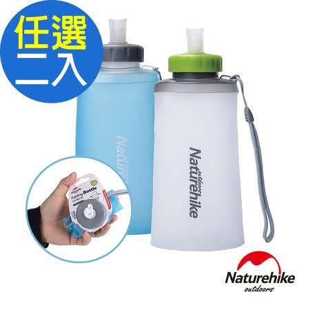 Naturehike 便攜式TPU折疊水壺 飲水袋 500ML+750ML-特賣