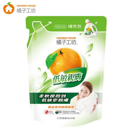【橘子工坊】天然濃縮洗衣精補充包1500mlx6包/箱-低敏親膚