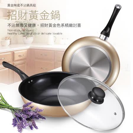 固鋼 黃金陶瓷不沾鍋4件組