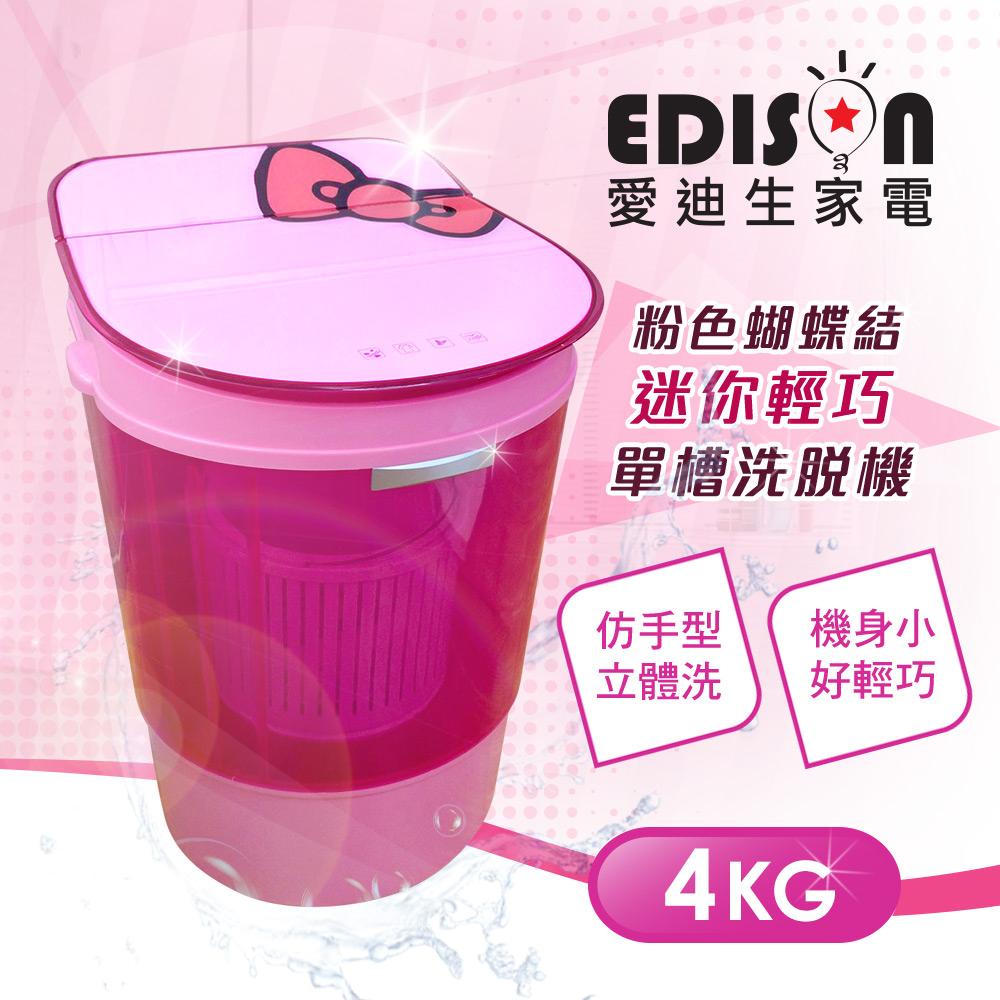 【EDISON 愛迪生】二合一單槽4.0公斤 迷你洗衣機/脫水/洗滌機-粉紅(E0001-A40)