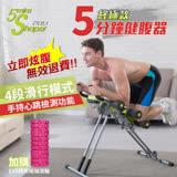 【 夜殺】-5mins Shaper Pro 五分鐘健腹器終極旋風版 (新發售 歐美熱銷款)