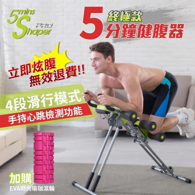 5mins Shaper Pro 五分鐘健腹器終極旋風版 (洛克馬企業 歐美熱銷款)