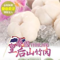 愛上新鮮 泰國鮮凍<br/>去殼山竹肉8袋(90g/袋)