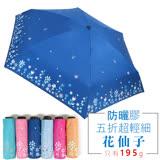 防曬色膠超輕細五折-花仙子SGS認證/防曬/抗UV/晴雨傘/五折輕量-台灣雨之情