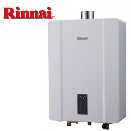 林內熱水器/林內牌熱水器 RUA-C1600WF屋內型數位恆溫強制排氣式熱水器(16L)