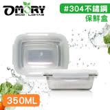【OMORY】#304不鏽鋼保鮮餐盒-350ML