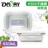 【OMORY】#304不鏽鋼保鮮餐盒-550ML