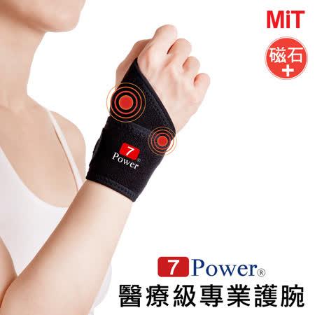 7Power 醫療級專業護腕2入