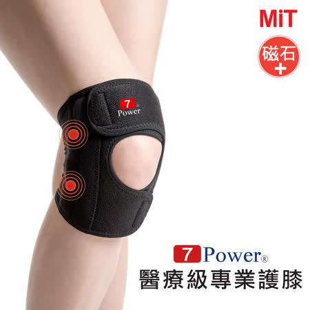 7Power 醫療級專業護膝2入