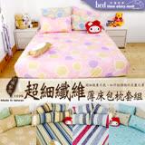 【床邊故事】超細纖維二件式薄床包枕套組(單人加大3.5尺 /10色可選)