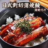 【台北濱江】對切日式蒲燒鰻3包(125g/片)