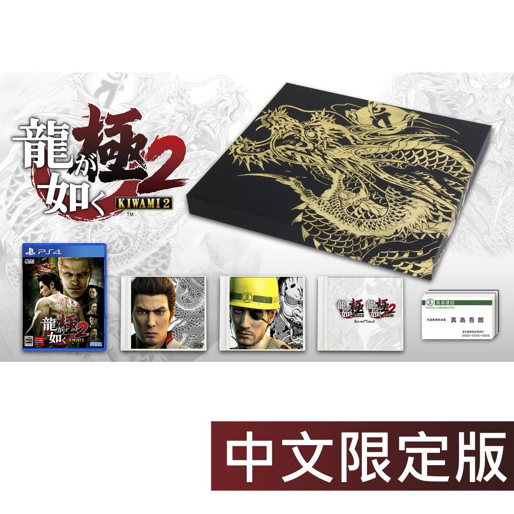 PS4 人中之龍 極 2 –中文限定版