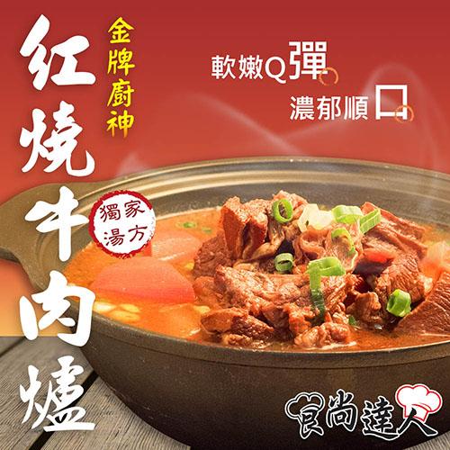【食尚達人】金牌廚神紅燒牛肉爐2件組(1300g/包)
