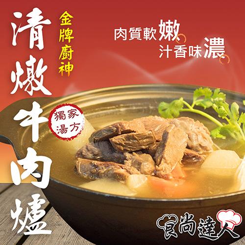 【食尚達人】金牌廚神清燉牛肉爐2件組(1300g/包)