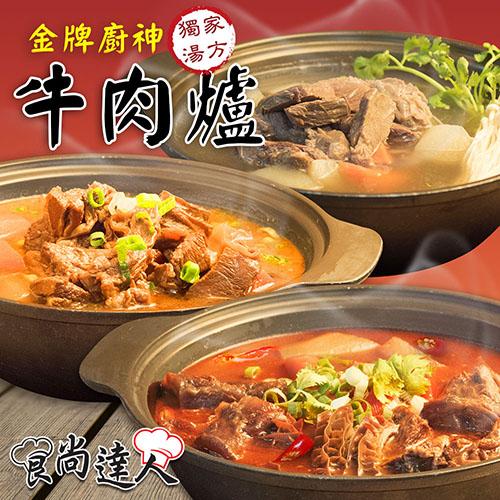 【食尚達人】金牌廚神牛肉爐3件組任選(紅燒/清燉/麻辣牛三寶)