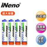 【iNeno】高容量4號鎳氫充電電池1100mAh(4入)
