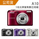 NIKON COOLPIX A100數位相機隨身機輕便旅遊機(公司貨)贈專用電池+清潔組+讀卡機+軟管小腳架
