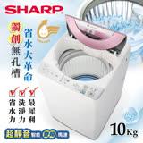 SHARP 夏普 10KG無孔槽洗衣機 ES-ASD10T