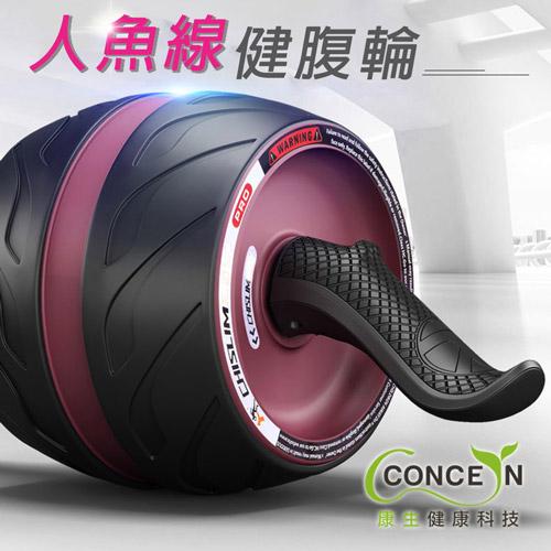 【Concern康生】 鍛煉人魚線健腹滾輪 紫紅色 CON-YG008