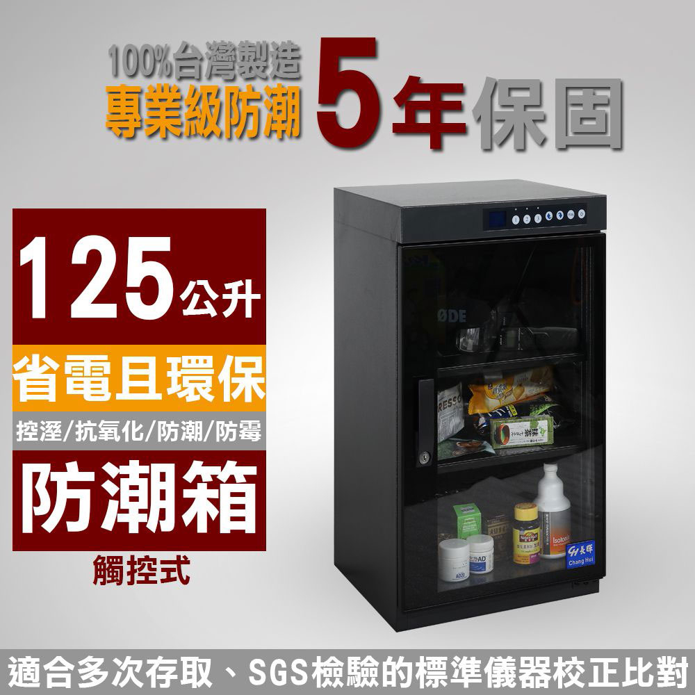 【長暉】觸控式 CH-168-125 豪華型 125公升 晶片除濕 電子防潮箱