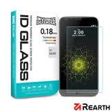 Rearth LG G5 (0.18mm)強化玻璃螢幕保護貼