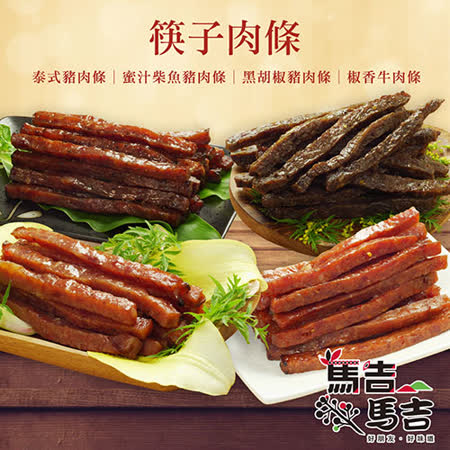 馬告麻吉 筷子肉條4件組