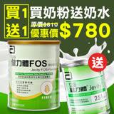 加碼再送1罐健力體奶水237ml【亞培】健力體FOS粉狀配方900g (原裝進口)均衡營養配方