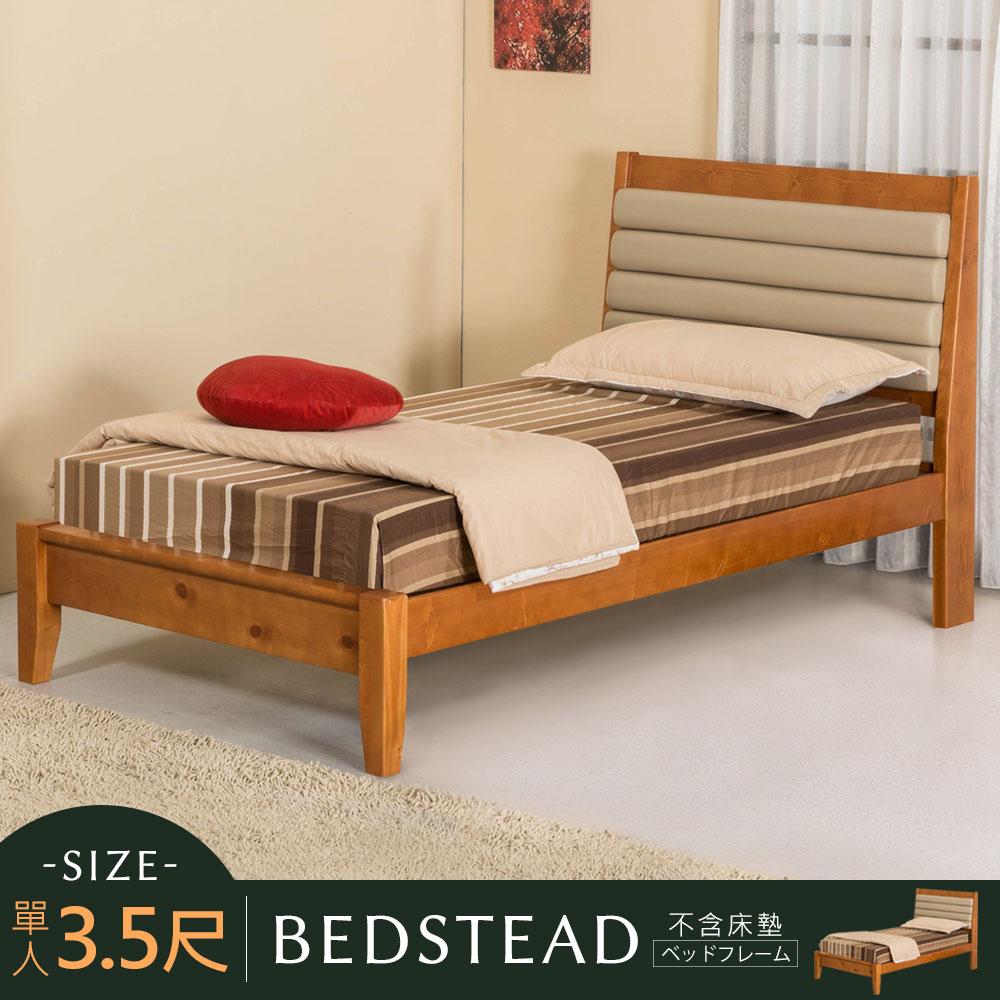 ~Homelike~北原床架組~單人3.5尺 不含床墊