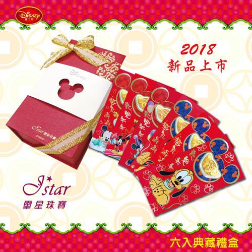 Jstar 璽星珠寶-迪士尼系列富貴寶發財金 純金紅包禮盒(一套六款典藏禮盒)