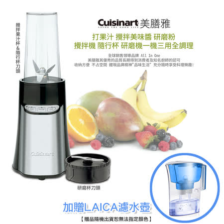 【美膳雅Cuisinart】 多功能新纖果汁調理機