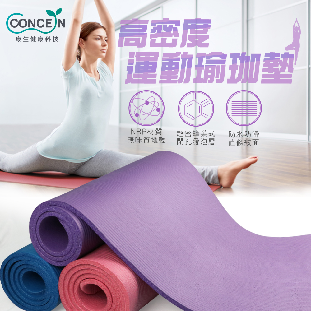 【Concern康生】高密度運動瑜珈墊TPE YOGA MAT CON-YG009