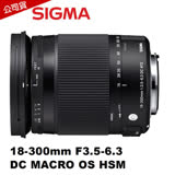 SIGMA 18-300mm F3.5-6.3 DC MACRO OS HSM Contemporary (公司貨)