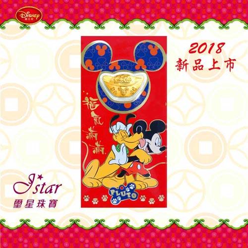 Jstar 璽星珠寶-迪士尼系列富貴寶發財金 純金紅包 (米奇&布魯托抱抱款)