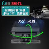 FLYone RM-T1 抬頭顯示器/手機 多功能 360° 旋轉支架