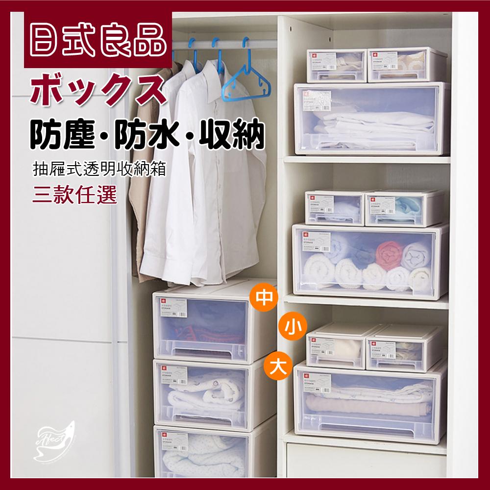 【日式良品】抽屜式防水防塵透明收納箱 -3入組(小*3)