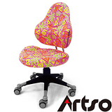 【Artso亞梭】神采飛揚椅(無扶手)-一體成型高密度泡棉兒童成長椅預防駝背與脊椎側彎的健康傢俱