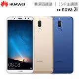 HUAWEI nova 2i 全球首款5.9吋全屏幕手機◆贈HUAWEI AM10s 藍芽音箱