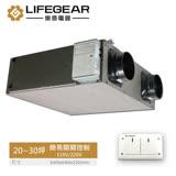Lifegear 樂奇 HRV-150C2 全熱交換器(簡易開關控制-220V)