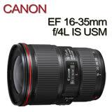 CANON EF 16-35mm f/4L IS USM廣角變焦鏡頭(平行輸入)贈UV鏡