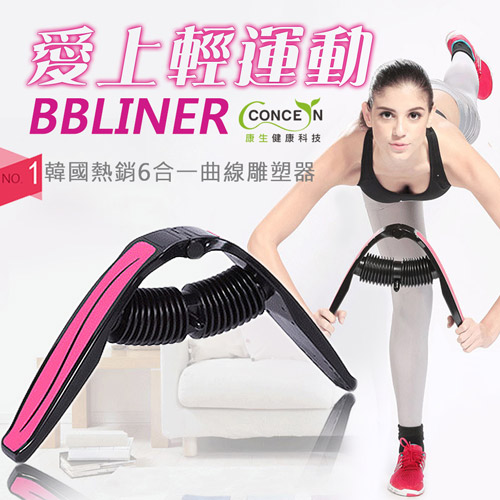 【Concern康生】韓國熱銷BBLINER 6合一曲線雕塑器 CON-YG021