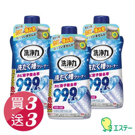日本ST雞仔牌洗衣糟專用洗劑-買3送3