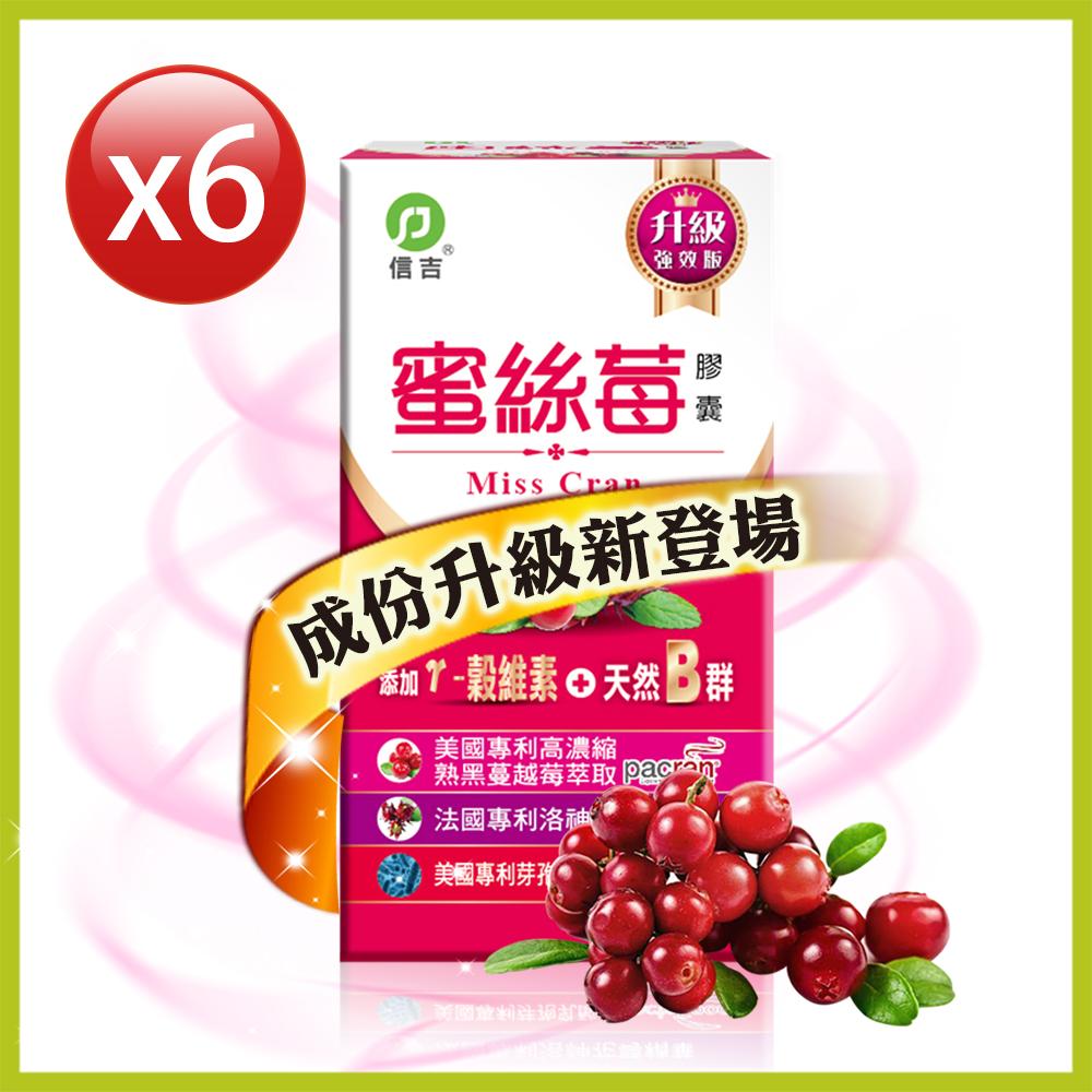 蜜絲莓膠囊 50倍濃縮萃取蔓越莓【升級強效版】 買3送3