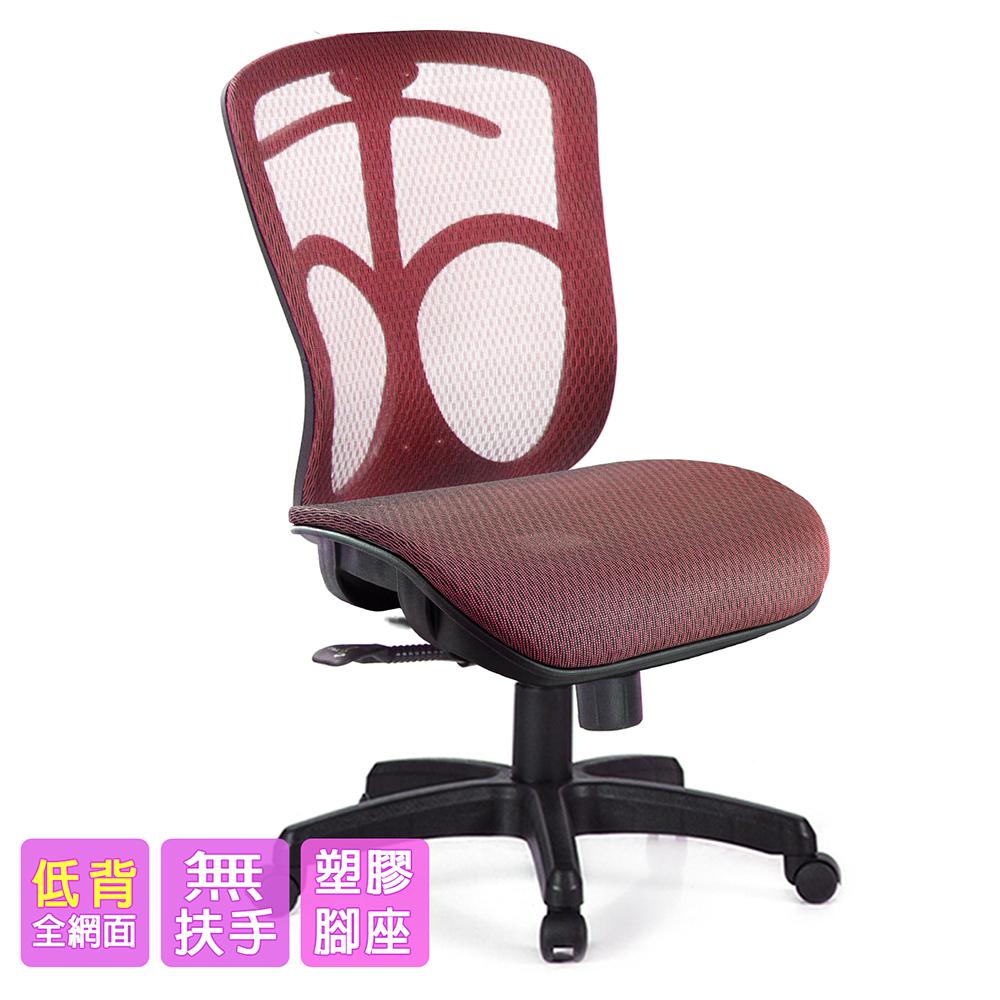 GXG 短背電腦椅 (無扶手/ PP腳) TW-091ENH