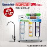 EssenPure 水蘋果 五道立架淨水器搭配 3M B300 Complete 濾心 (適用S003淨水器)