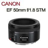 CANON EF 50mm f/1.8 STM標準鏡頭(平行輸入)贈UV鏡+專用遮光罩