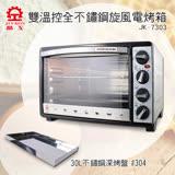 【晶工牌】30L雙溫控★全不鏽鋼★旋風烤箱(JK-7303)限時送深烤盤