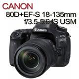 CANON EOS 80D + EF-S 18-135mm f/3.5-5.6 IS USM旅遊鏡組(中文平輸)贈專用電池+吹球清潔組